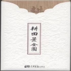 正版包邮现货 耕田景全图-汉日未知中国画报出版社9787514611335新华书城书店
