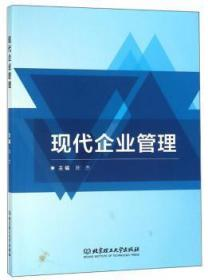 正版包邮现货 现代企业管理陈杰北京理工大学出版社有限责任公司9787568259057新华书城书店