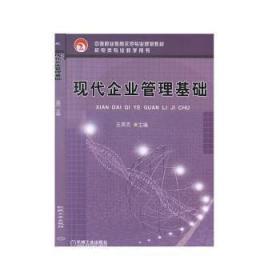 正版包邮现货 现代企业管理基础英杰机械工业出版社9787111247982新华书城书店