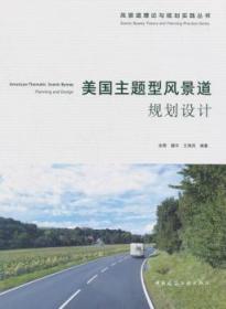 正版包邮现货 美国主题型风景道规划设计余青中国建筑工业出版社9787112223015新华书城书店