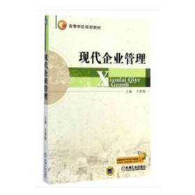 正版包邮现货 现代企业管理素梅机械工业出版社9787111474371新华书城书店