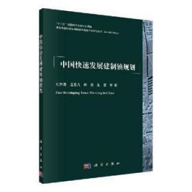 正版包邮现货 中国快速发展建制镇规划刘艺青等科学出版社9787030574688新华书城书店
