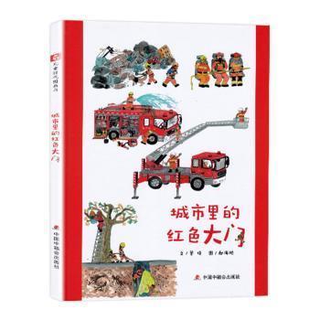 中国原创图画书:城市里的红色大门