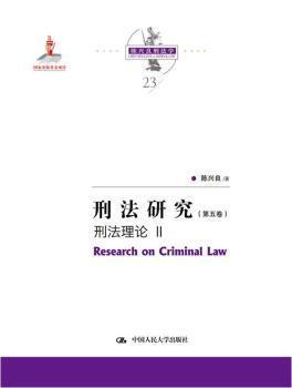 刑法研究(第五卷)刑法理论 II(国家出版基金项目;陈兴良刑法学)
