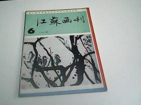 江苏画刊1984.6