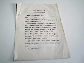 朝阳市龙城区计划生育协会 第三次常务理事会纪要  油印1989