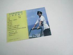 林志颖大陆歌迷会 入会申请卡