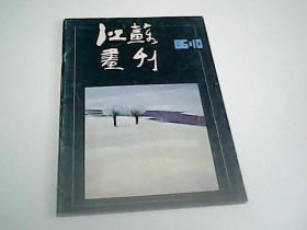 江苏画刊1986.10