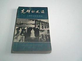 光辉的史迹--上海革命遗址遗迹