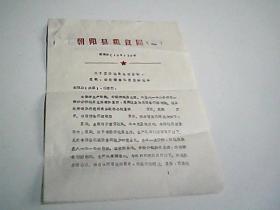 关于安排社员生活豆饼.麦麸.动用储备粮意见的通知  1981