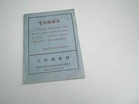 人民摄影社带毛主席语录 相袋
