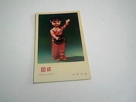 国庆1949-1973  游园纪念