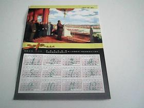 2010小说选刊带开国大典和年历