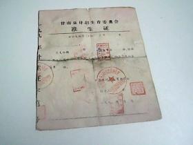 90年代 甘南县计划生育委员会 准生证