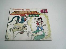 金刚葫芦娃大战虎魔王6