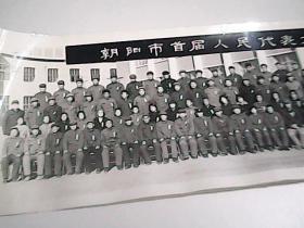 朝阳市首届人民代表大会第二次会议代表合影 1981.10