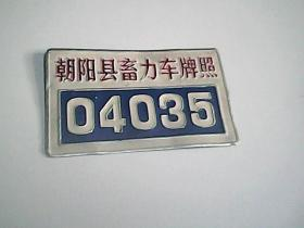 朝阳县畜力车牌照