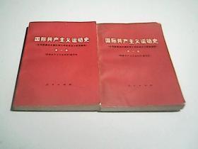 国际共产主义运动史第一.二卷合售
