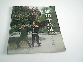 练功十八法  (医疗保健操)
