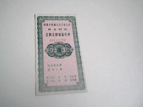 60年代 中国人民银行辽宁分行 农业四化 定期定额储蓄存单 拾圆