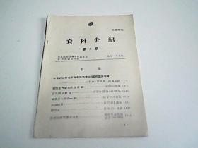 资料介绍 第1期   1971年