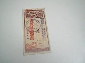 1952年 中国人民银行 定额存单 拾万元