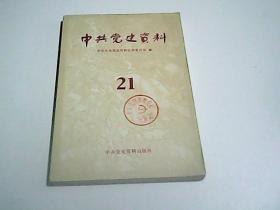 中共党史资料第21辑