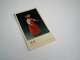 国庆 1949-1973  游园纪念