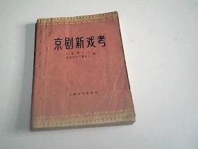 京剧新戏考