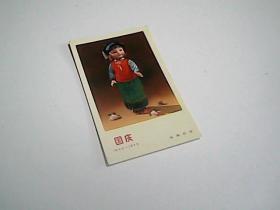 国庆 1949-1973游园纪念