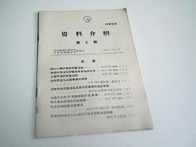 资料介绍 第4期   1971年
