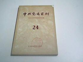 中共党史资料第24辑