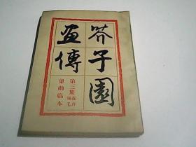 芥子园画传 第三集 花卉翎毛