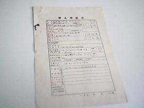 50年代 军人登记表