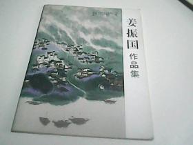 姜振国作品集