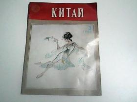 中国画报1986年第3期俄文版