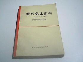 中共党史资料1982年第一辑