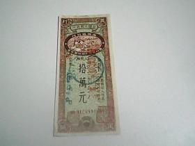 1953年中国人民银行 安徽省分行 农村XX定额储蓄存单  拾万元