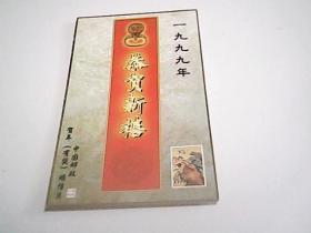 1999年 恭贺新禧 贺年有奖 明信片 中国邮政