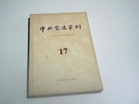 中共党史资料第17辑