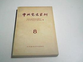 中共党史资料第8辑