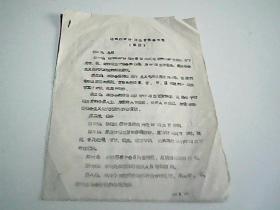 朝阳煤矿计划生育协会章程(草案)油印 1988