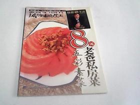 8元老爸私房菜---五彩素菜