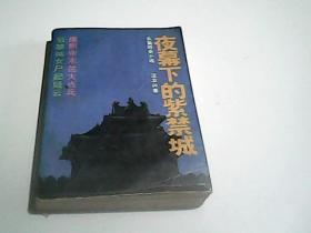 夜幕下的紫禁城