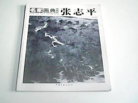 名家画典丛书第五辑 张志平画集.(只发快递)