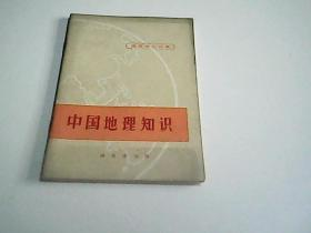 中国地理知识