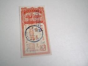 1955年优待售粮储蓄存单 拾万元