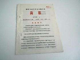 北街大队学习毛主席建档思想和新党章的作法和经验  油印----朝阳专区打好农业翻身仗 简报(第七期)
