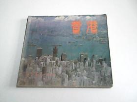 香港 画册
