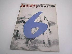 江苏画刊1990.6